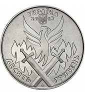 Монета День Українського Добровольця 10 гривень Україна 2018