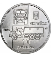 """Монета КрАЗ 6322 """"Солдат"""" 10 гривен Украина 2019"""