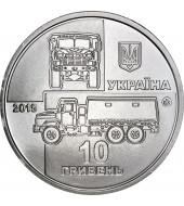 "Монета КрАЗ 6322 ""Солдат"" 10 гривень Україна 2019"