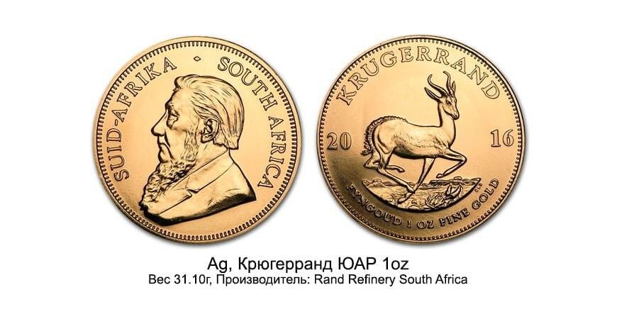 Золота монета Крюгерранд ПАР