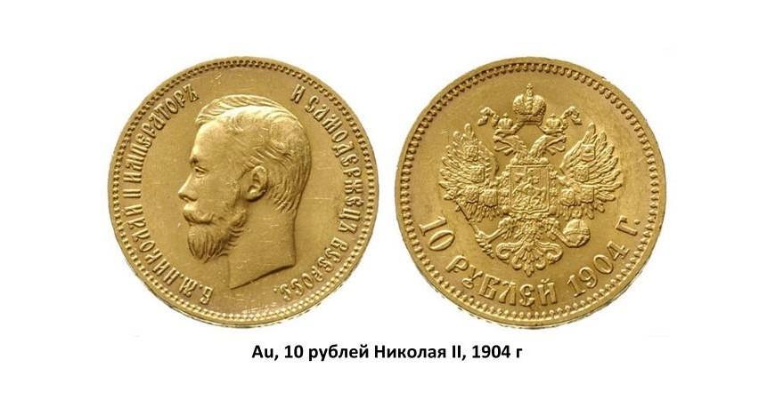 Золотий червонець - 10 рублів