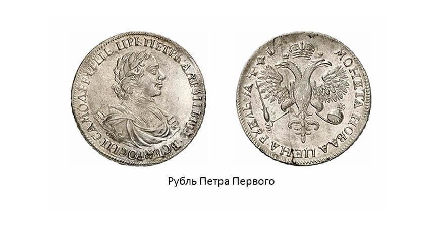 Рубль Петра Першого: особливості карбування