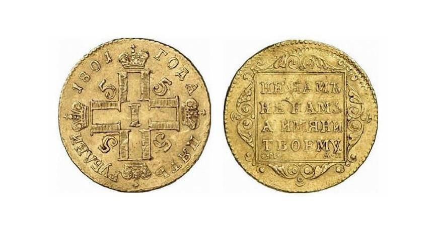 5 рублів Павла I