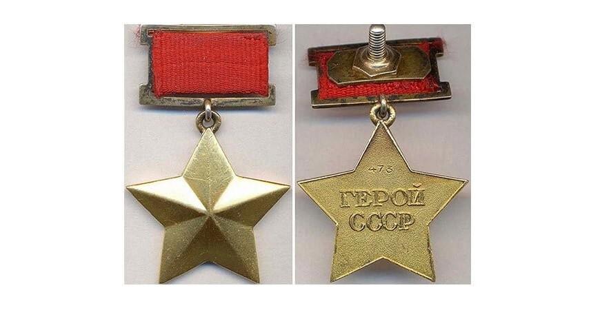 Золота Зірка Героя Радянського Союзу