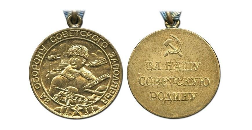 Бойові та військові медалі СРСР