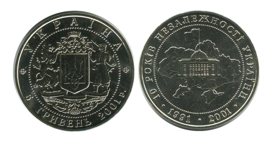 Яка вона монета 10 років незалежності України 2001 року карбування?