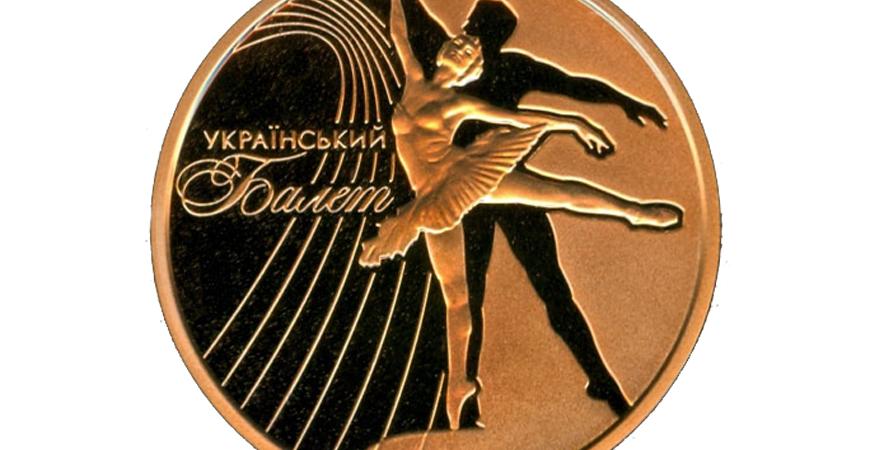 Підмога створення монети Український балет номіналом 50 грн