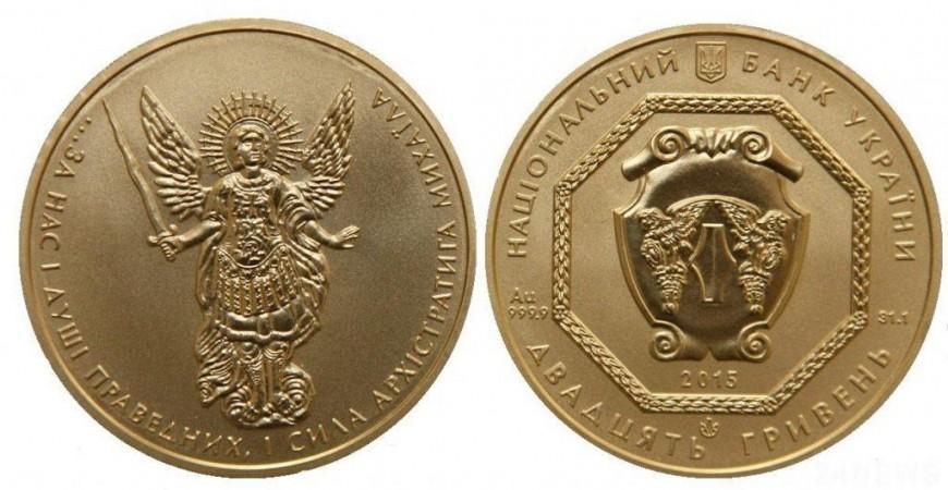 Різноманітність монет Архістратиг Михайло номіналом 2-20 грн. викарбуваних за 2011-2016рр